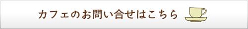 bn_toiawase_cafe