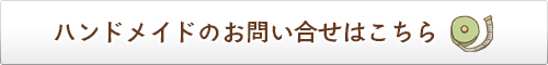 bn_toiawase_hm